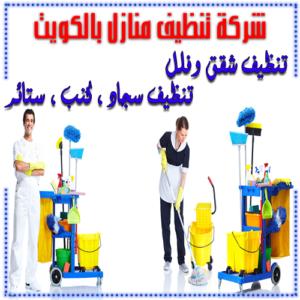شركة تنظيف بالكويت